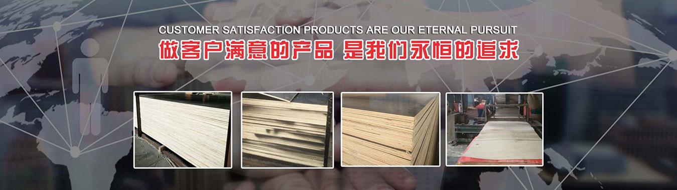 建筑模板生产厂家推荐
